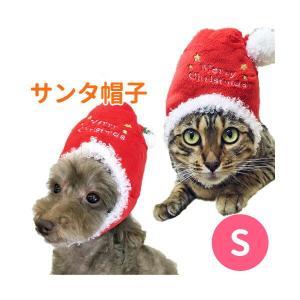 犬用 サンタ帽子 S クリスマス コスプレ 変身 パーティー イベント 写真撮影 被り物 小物 秋冬物|minnaegao