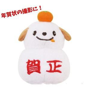 わんこ鏡餅 PeePeeTOY お正月 年賀状 おもちゃ 写真撮影 イベント ぬいぐるみ ユニーク|minnaegao