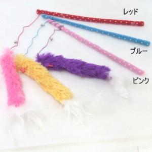 猫用 おもちゃ 釣竿タイプ 羽 ロングじゃらしTOY  エアリーフェザー|minnaegao