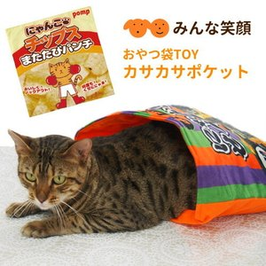 おやつ袋TOY カサカサポケット 猫袋 おもちゃ おもしろグッズ 写真撮影 猫用|minnaegao