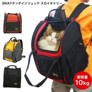 猫用 3WAY タッチインリュック スカイキャリー