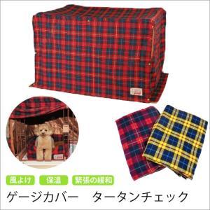 犬 ゲージカバー 保温  タータンチェック 90cm×60cmゲージ対応  風邪よけ minnaegao