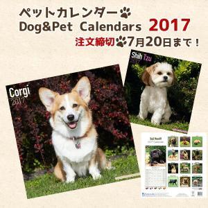 Dog&Pet Calendar2017 ペットカレンダー NO.1〜NO.40 予約受付開始!7 20まで|minnaegao