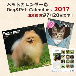 Dog&Pet Calendar2017 ペットカレンダー NO.41〜NO.80 予約受付開始!7 20まで|minnaegao