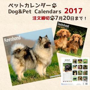Dog&Pet Calendar2017 ペットカレンダー NO.81〜NO.109 予約受付開始!7 20まで|minnaegao