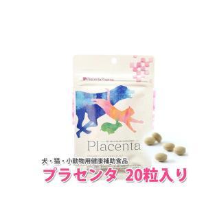 メール便で送料無料/Placenta プラセンタ 20錠/犬...