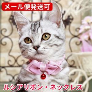猫用 首輪 カラー PANOPLY ルシアリボン・ネックレス ブルー ピンク  メール便対応|minnaegao