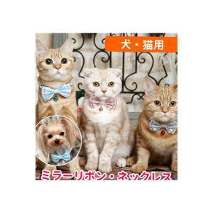 犬猫用 首輪 カラー PANOPLY ミラーリボン ネックレス  ブルー ピンク シルバー  メール便対応|minnaegao