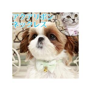 犬猫用  ネックレス   首輪  カラー PANOPLY アクアリボン ネックレス  グリーン ピンク ブルー  メール便対応|minnaegao
