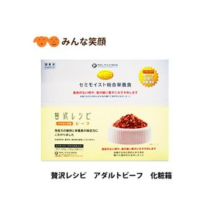 贅沢レシピ セミモイストタイプ アダルト犬用 ビーフ化粧箱600g(100g×6袋) minnaegao