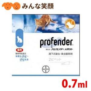 プロフェンダースポット 2.5kg〜5kg未満 0.7ml×2/動物用医薬品