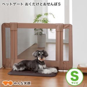 ペットゲート おくだけ とおせんぼ S 犬用 超小型犬 小型犬用 自立型 ソフトメッシュ ペット用 伸縮OK コンパクト収納 日本育児 送料無料|minnaegao