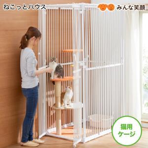 猫用 ねこっとハウス 大型ケージ ペット用品 大型配送2個口 追加料金 同梱不可 代引不可 日本育児|minnaegao
