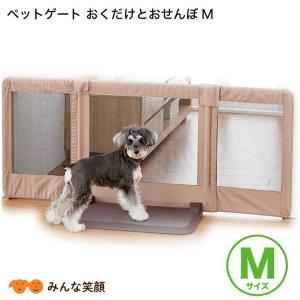 犬用 超小型犬 小型犬用 ペットゲート おくだけ とおせんぼ M  自立型 ソフトメッシュ ペット用 伸縮OK コンパクト収納 日本育児 送料無料|minnaegao