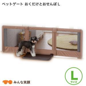 犬用 超小型犬 小型犬用 ペットゲート おくだけ とおせんぼ L  自立型 ソフトメッシュ ペット用 伸縮OK コンパクト収納 日本育児 送料無料|minnaegao