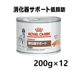 療法食 ロイヤルカナン 犬用 缶詰 消化器サポート(低脂肪) ウエットタイプ 200g 12個入 小腸性・消化不良性下痢の犬のために|minnaegao