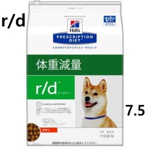 療法食 ヒルズ 犬用 ドライ r d  ドライ  7.5Kg 体重減量の食事療法に送料無料 北海道・沖縄・離島除く|minnaegao