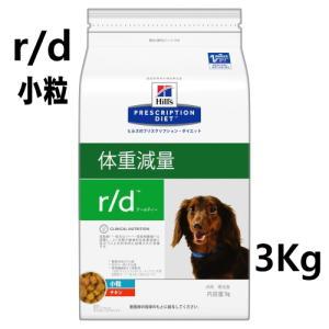 療法食 ヒルズ 犬用 ドライ r d  小粒 ドライ  3Kg 体重減量の食事療法に|minnaegao
