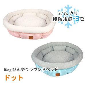 犬猫 ベッド iDog ひんやりラウンドベッド ドット クール 接触冷感 ひんやり 夏 ベッド 寝具|minnaegao