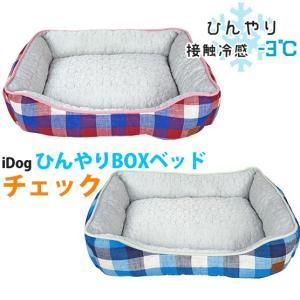 犬猫 ベッド iDog ひんやりBOXベッド チェック M クール 接触冷感 ひんやり 夏 ベッド 寝具|minnaegao