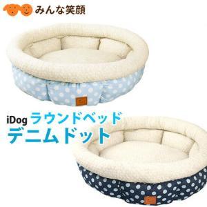 犬猫 ベッド iDog ラウンドベッド デニムドット クール 接触冷感 ひんやり 夏 ベッド 寝具|minnaegao