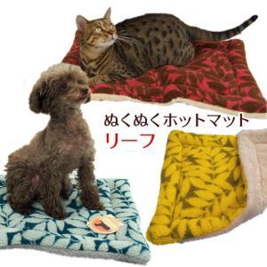 ポイント10倍 犬用 ベッド  iDog&iCat ぬくぬくホットマット リーフ ブランケット マット 犬用品  猫用|minnaegao
