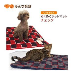 ポイント10倍 犬用 ベッド iDog&iCat ぬくぬくホットマット チェック ワイドサイズ ブランケット マット 犬用品 猫用ベッド|minnaegao