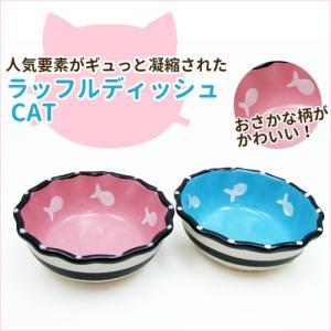 ラッフルディッシュ CAT 猫用 食器|minnaegao