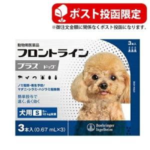 犬用 ノミ ダニ 駆除剤  フロントラインプラス犬用Sサイズ(体重5〜10Kg未満)3本入り  動物用医薬品 メール便で送料無料|minnaegao