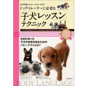 犬の行動シミュレーションガイド ドッグ・トレーナーに必要な「子犬レッスン」テクニック ペット書籍|minnaegao