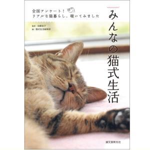 みんなの猫式生活 全国アンケート! リアルな猫暮らし、覗いてみました ペット書籍|minnaegao