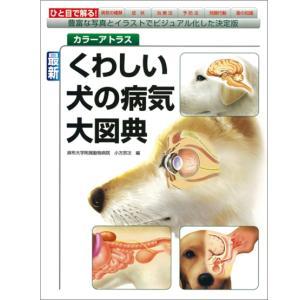 (ペット書籍)(介護 ケア)カラーアトラス 最新くわしい犬の病気大図典獣医師・動物看護師必携の決定版書籍|minnaegao