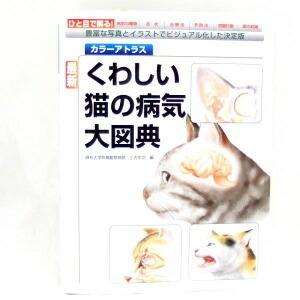 (ペット書籍)(介護 ケア)カラーアトラス 最新くわしい猫の病気大図典獣医師・動物看護師必携の決定版書籍|minnaegao