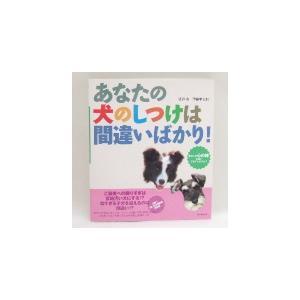 あなたの犬のしつけは間違いばかり 書籍|minnaegao