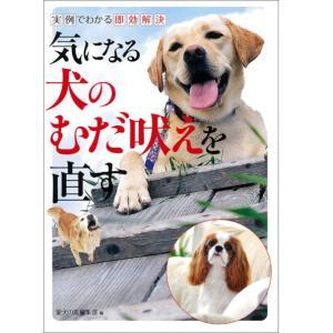 (ペット書籍)気になる犬のむだ吠えを直す|minnaegao
