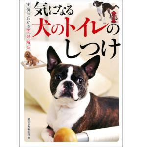 (ペット書籍)気になる犬のトイレのしつけ|minnaegao