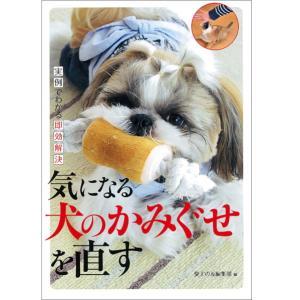(ペット書籍)気になる犬のかみぐせを直す|minnaegao