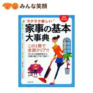 (新刊)(書籍)ラクラク楽しい 家事の基本大辞典|minnaegao