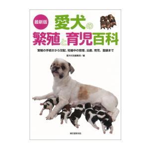 最新版 愛犬の繁殖と育児百科 繁殖の手続きから交配、妊娠中の管理、出産、育児、登録まで|minnaegao