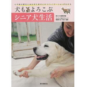 犬もよろこぶ シニア犬生活|minnaegao