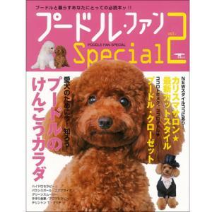 プードルファン Special Vol.2 本|minnaegao
