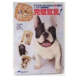 子犬が来た日から始める16週間のしつけと健康管理 パピー しつけ 飼育|minnaegao