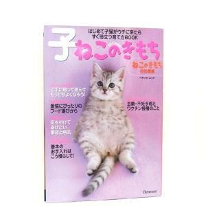 (ペット書籍)(飼育・しつけ)ベネッセ・ムック ねこのきもちブックスはじめて子猫がウチに来たらすぐ役立つ育て方BOOK子ねこのきもち ねこのきもち特|minnaegao