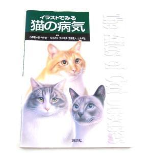 (ペット書籍)(家庭医学)イラストでみる猫の病気写真とイラストのオールカラーでわかりやすい!|minnaegao