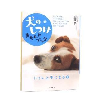 ペット書籍 飼育・しつけ 犬のしつけきちんとブック トイレ上手になる編著者 矢崎潤  高橋書店 メール便送料164円対応|minnaegao