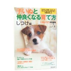 (ペット書籍)(飼育・しつけ)ベネッセ・ムック 犬のきもちブックス子いぬと仲良くなる育て方 しつけ編 いぬのきもち特別編集|minnaegao
