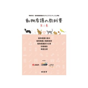 ☆(ペット書籍)(資格試験対策)動物看護の教科書 第1巻(全6巻)|minnaegao