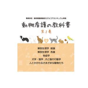 ☆(ペット書籍)(資格試験対策)動物看護の教科書 第2巻(全6巻)|minnaegao