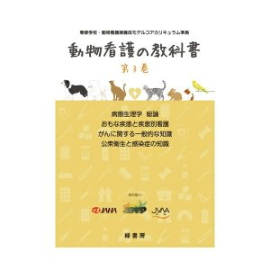 ☆(ペット書籍)(資格試験対策)動物看護の教科書 第3巻(全6巻)|minnaegao