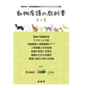 ☆(ペット書籍)(資格試験対策)動物看護の教科書 第4巻(全6巻)|minnaegao